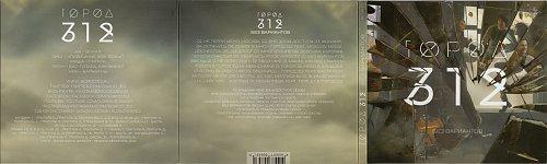 Город 312 - Без вариантов (2015)