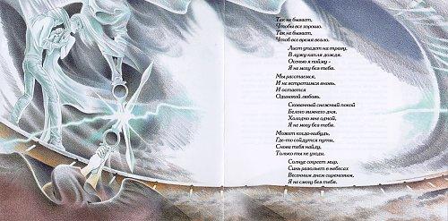 Снежина Татьяна - Я не могу без тебя (2017)