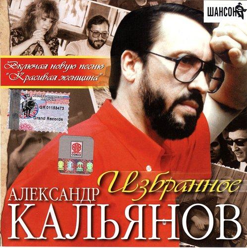 Кальянов Александр - Избранное (2001)