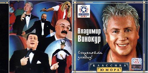 Винокур Владимир - Сохраняйте улыбку! (2003)