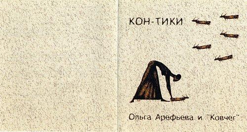 Арефьева Ольга - Кон-Тики (2004)