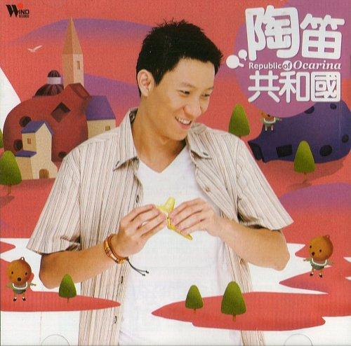 You Xue-zhi - Republic Of Ocarina (2004)