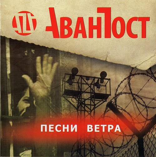 Аванпост - Песни Ветра (2012)