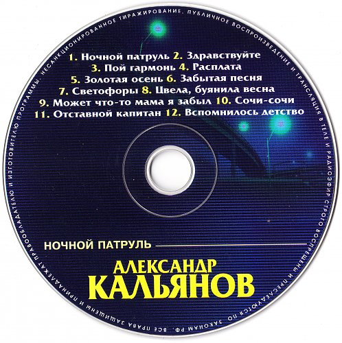 Кальянов Александр - Ночной патруль (1995)