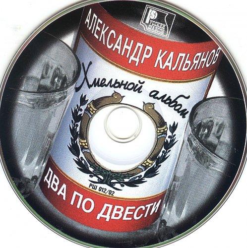 Кальянов Александр - Хмельной альбом. Два по двести (2002)