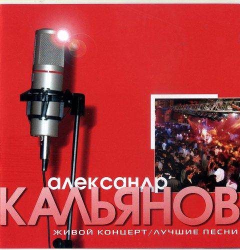 Кальянов Александр -  Живой концерт. Лучшие песни (2005)
