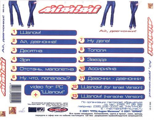 Ай! Ай! Ай! - Ай, девчонки! (2001)