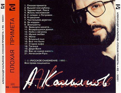 Кальянов Александр - Плохая примета (1993)