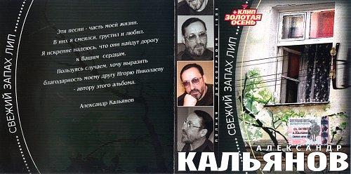 Кальянов  Александр - Свежий запах лип (2003)