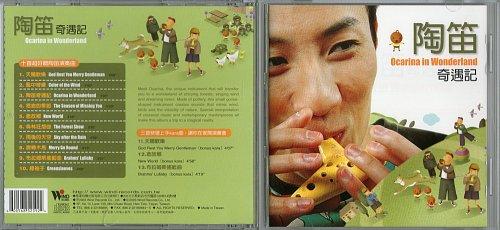 You Xue-zhi - Ocarina In Wonderland (2003)