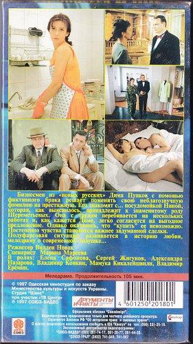 Принцесса на бобах (1997)