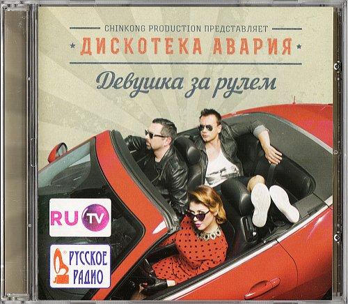 Дискотека Авария - Девушка за рулём (2014)