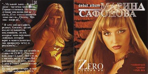 Сафонова Марина - Ставка на ZERO (2003)
