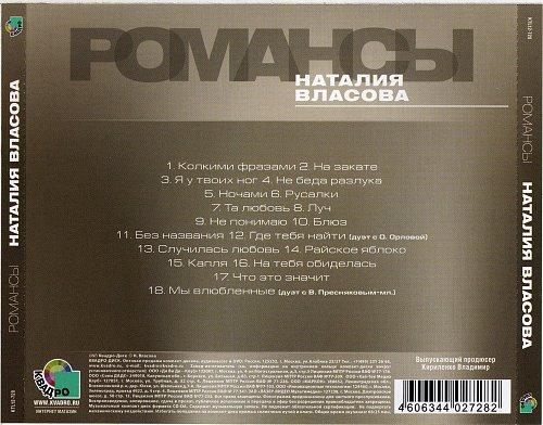Власова Наталия - Романсы (2012)