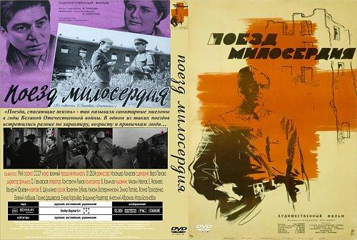 Поезд милосердия (1964)