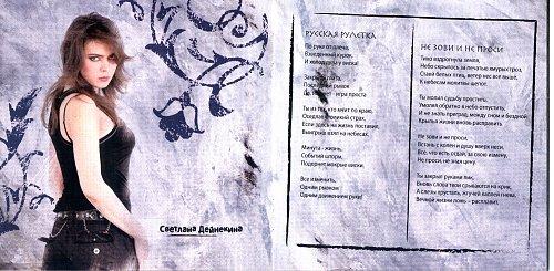 Вольная стая - Стая (2007)
