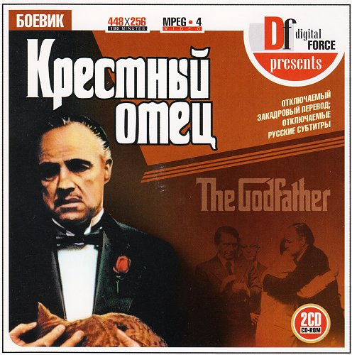 Крёстный отец / The Godfather (1972)