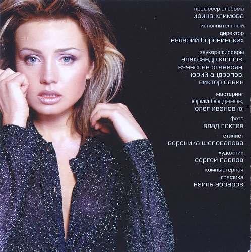 Климова  Ирина - Я так устала ждать...(1998)