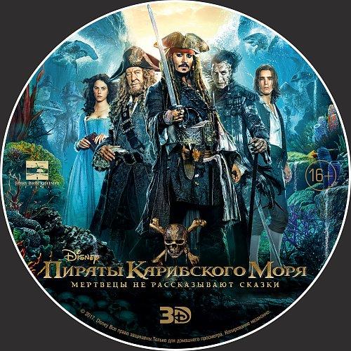 Пираты Карибского моря: Мертвецы не рассказывают сказки 3D/ Pirates of the Caribbean 3D (2017)