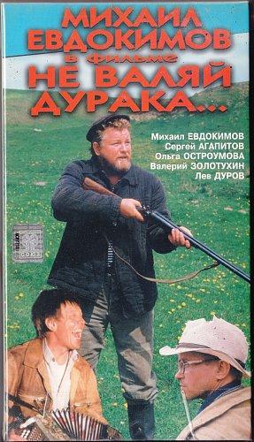 Не валяй дурака... (1997)