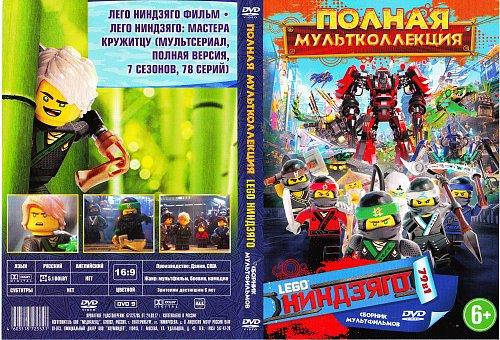 LEGO Ниндзяго: Мастера кружитцу / LEGO Ninjago: Masters of Spinjitzu