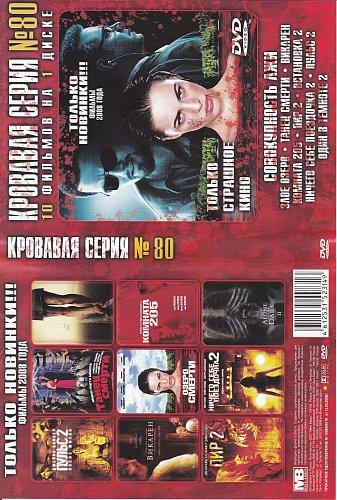Кровавая серия № 80