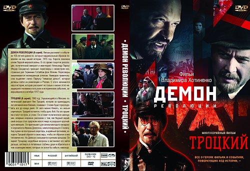 Троцкий / Демон революции