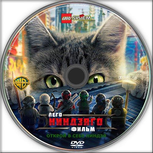 ЛЕГО Ниндзяго Фильм / The LEGO Ninjago Movie