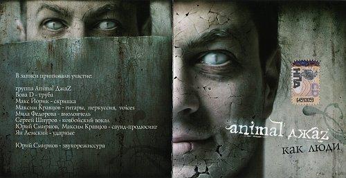 Animal ДжаZ - Как люди (2004)