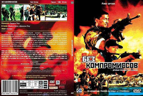 Без компромисов \ Fei hu (1996)