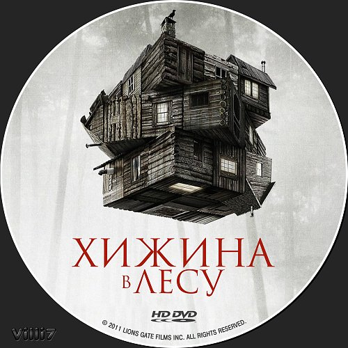 Хижина в лесу / The Cabin in the Woods (2011)