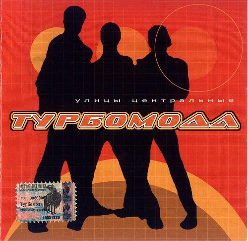 Турбомода - Улицы центральные (2004)