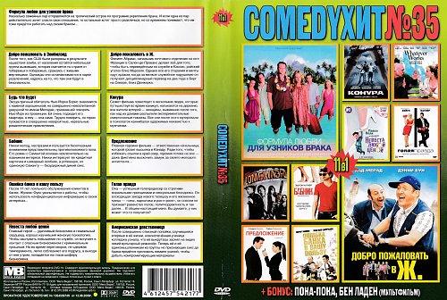 ComedyХит № 35