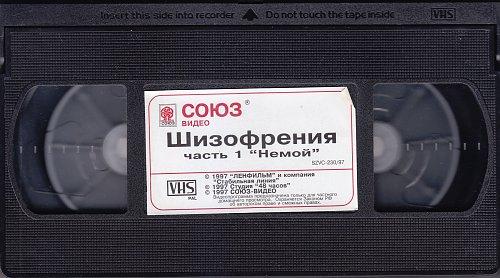 """Шизофрения, часть 1 """"Немой"""" (1997)"""