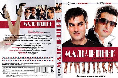 Мальчишник/Bachelor Party (2010)