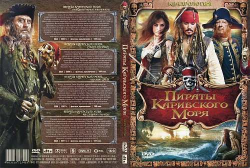 Пираты Карибского моря. Квадрология