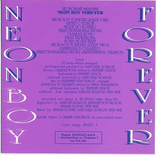 Неоновый Мальчик - Neon Boy Forever (1993)