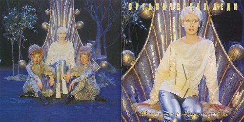 Органическая Леди - Весеннее Равноденствие (1996)