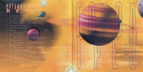 Органическая Леди - Город Грез (1995)