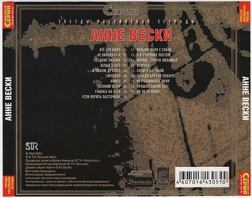 Вески Анне - Звёздная серия (2003)