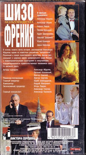 """Шизофрения, часть 2 """"Спаси и сохрани"""" (1997)"""