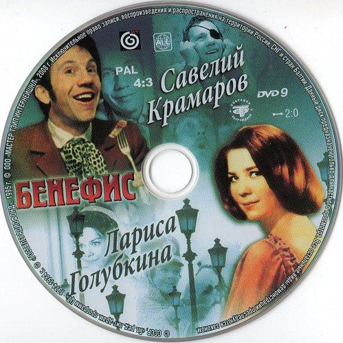 БЕНЕФИС - Савелий Крамаров, Лариса Голубкина (2008)