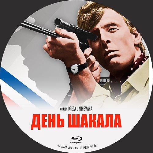 День шакала / Day of the Jackal, The