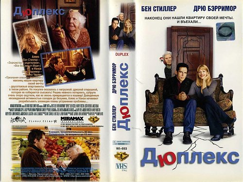 Дюплекс / Duplex (2003)