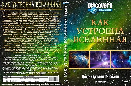 Discovery: Как устроена Вселенная /Discovery: How the Universe Works (2010-2015)
