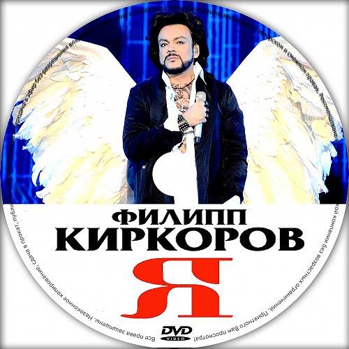 """Киркоров Филипп - Праздничное шоу """"Я"""" (2017)"""