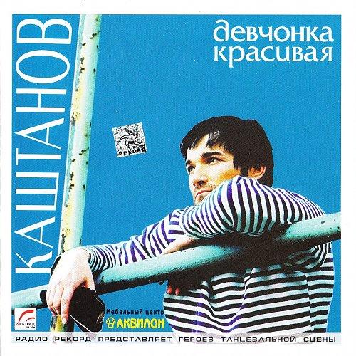 Каштанов Александр - Девчонка красивая (2003)
