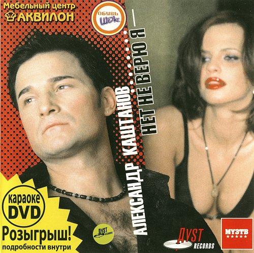 Каштанов Александр - Нет Не Верю Я (2006)