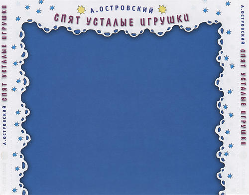 Островский Аркадий - Спят усталые игрушки (2003)