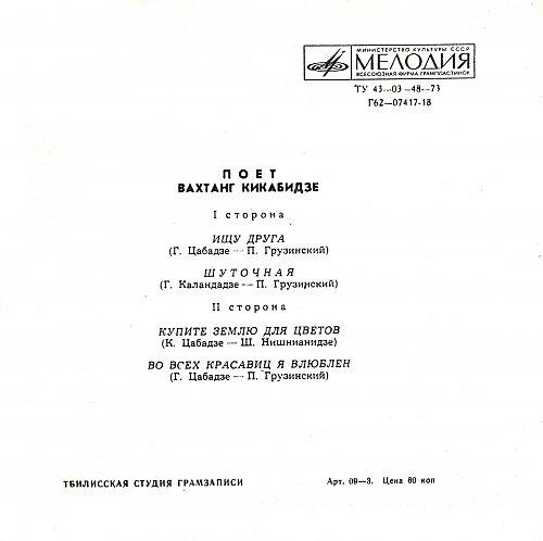 Кикабидзе Вахтанг - Поет Вахтанг Кикабидзе (1979) [Flexi Г62-07417-18]